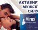 Virex-mini