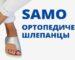 SAMO-mini